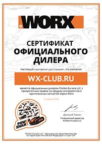 Сертификат официального дилера аккумуляторов WORX